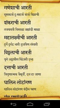 Aarti Sangrah (Marathi) poster