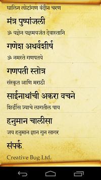 Aarti Sangrah (Marathi) apk screenshot