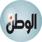 جريدة الوطن  تنبيه بالعاجل icon