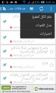 جريدة الوطن  تنبيه بالعاجل apk screenshot