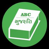 Gujarati Dictionary Offline English to Gujarati icon