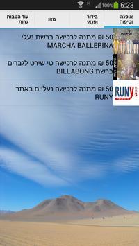 הטבות לאומי באזזר (לאומי באזר) poster