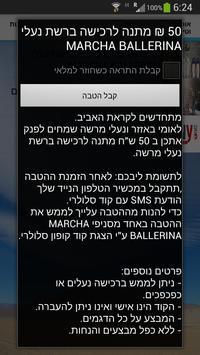 הטבות לאומי באזזר (לאומי באזר) apk screenshot