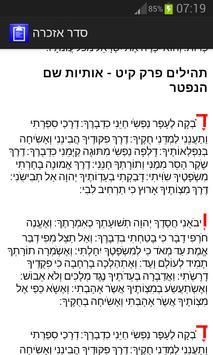 Jewish commemoration procedure screenshot 3