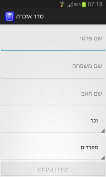 Jewish commemoration procedure poster
