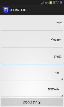Jewish commemoration procedure screenshot 1