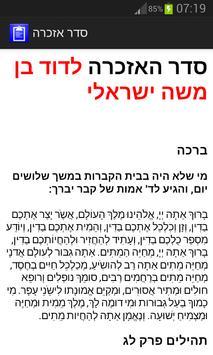 Jewish commemoration procedure screenshot 2