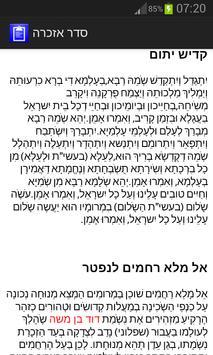 Jewish commemoration procedure apk screenshot