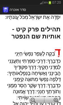Jewish commemoration procedure screenshot 4
