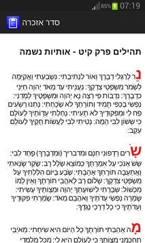 Jewish commemoration procedure screenshot 5