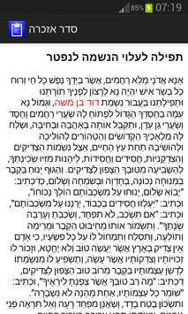 Jewish commemoration procedure screenshot 6