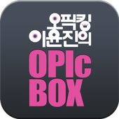 [크레듀 앱북] 오픽킹 이윤진의 OPIcBOX IM공략 icon