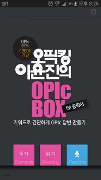 [크레듀 앱북] 오픽킹 이윤진의 OPIcBOX IM공략 poster