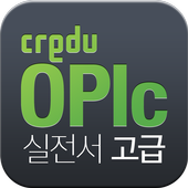 [크레듀 앱북] OPIc 실전서 고급 icon