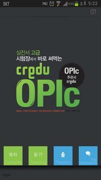 [크레듀 앱북] OPIc 실전서 고급 poster
