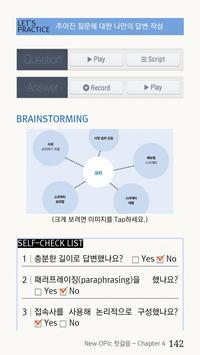 [크레듀 앱북] New OPIc 첫걸음 apk screenshot