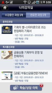 인재개발원 apk screenshot