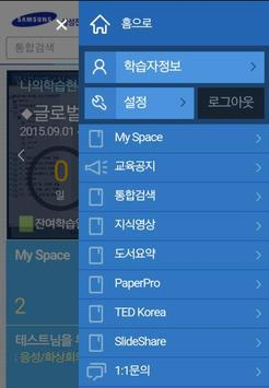 모바일 이러닝 apk screenshot