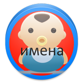 Popular Russian Baby Names icon