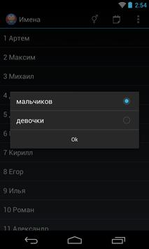 Popular Russian Baby Names apk screenshot