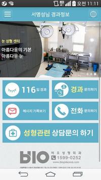 비오성형외과 apk screenshot