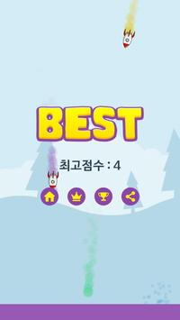 로켓팡 screenshot 2