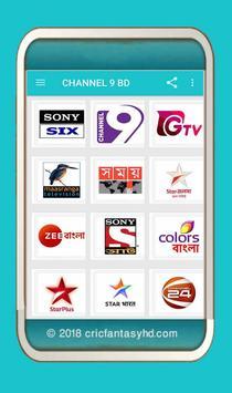 Channel 9 Bangladesh screenshot 1