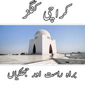 Karachi icon