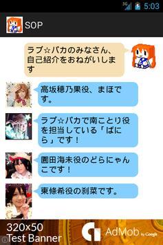 SOP - Super Otaku Performers screenshot 3