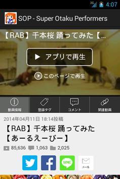 SOP - Super Otaku Performers screenshot 2