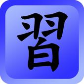 Japanese Grammar Drilling App icon
