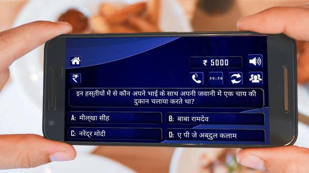 Crorepati 2018 : English हिंदी screenshot 12