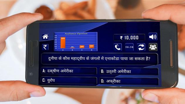 Crorepati 2018 : English हिंदी screenshot 13