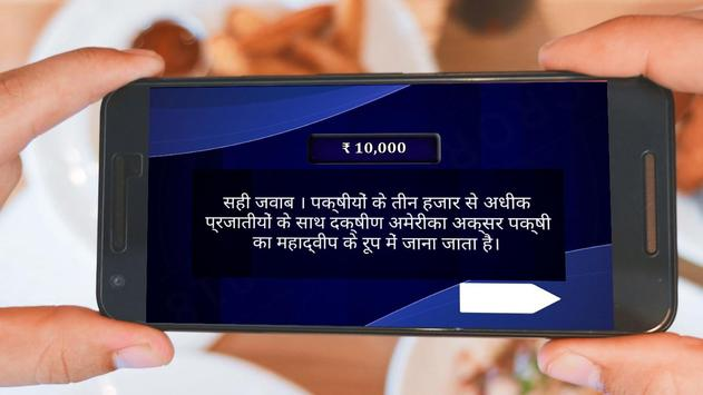 Crorepati 2018 : English हिंदी screenshot 30