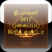 தீபாவளி 2017 புகைப்பட கிரிட் எடிட்டர் icon