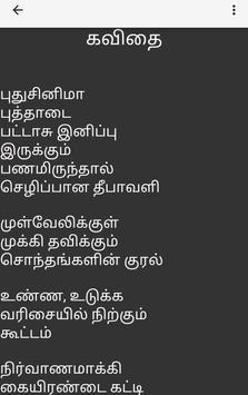 தீபாவளி புகைப்பட கிரிட் எடிட்டர் screenshot 7