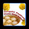 Dongzhi Festival Photo Grid Editor icon