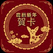 農曆新年賀卡 icon