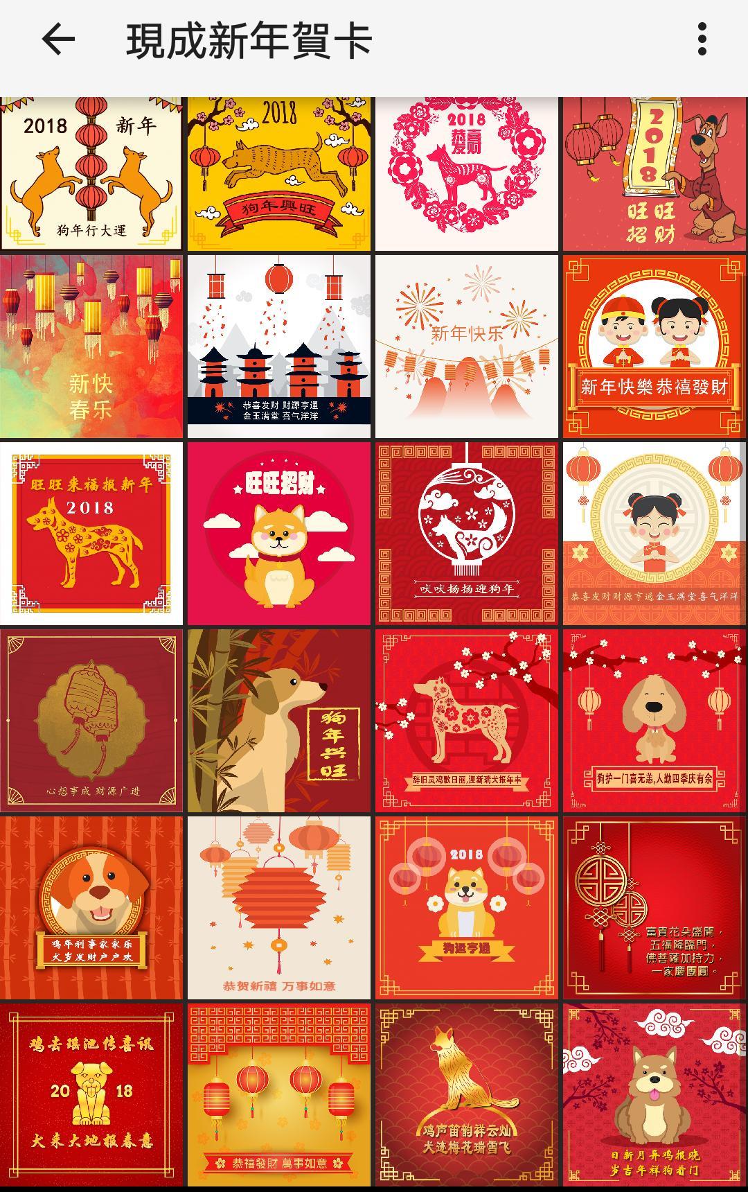 農曆新年賀卡 poster