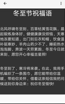 冬至节相框 screenshot 11