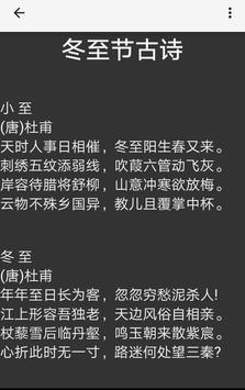 冬至节相架 screenshot 2