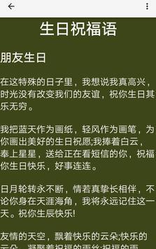 生日快乐相架 screenshot 7