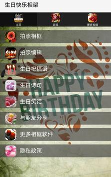 生日快乐相架 poster