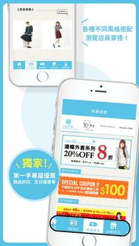 台灣紋意Stripe Taiwan apk screenshot