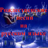 Christmas Russian Songs icon