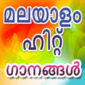 Malayalam Hit Songs icon