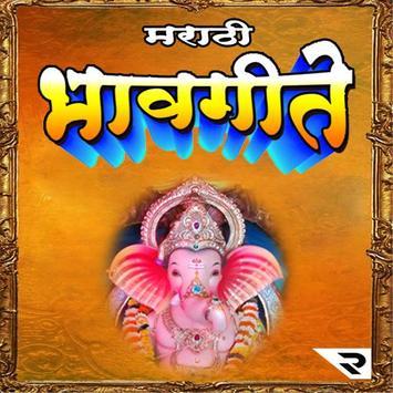 Marathi Bhavgeete screenshot 4