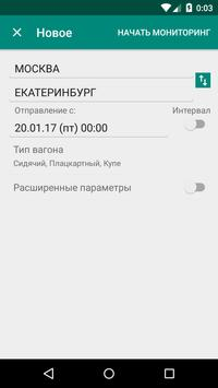 Последний билет screenshot 5