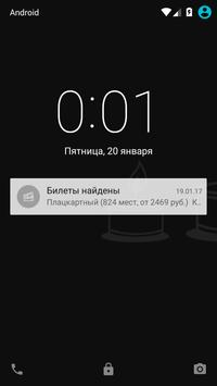 Последний билет screenshot 6