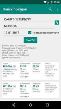 Последний билет РЖД poster